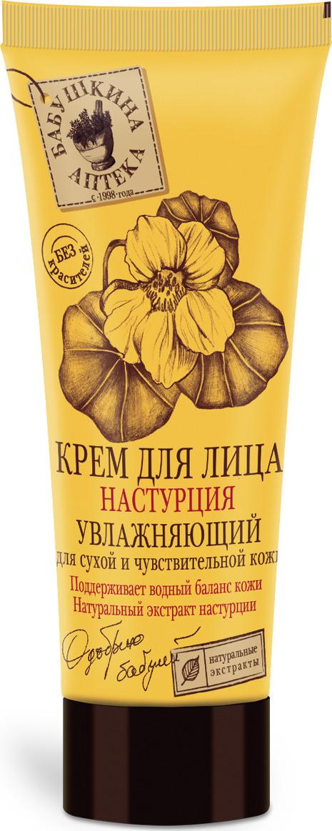 Крем для ухода за кожей Бабушкина аптека Крем для лица увлажняющий