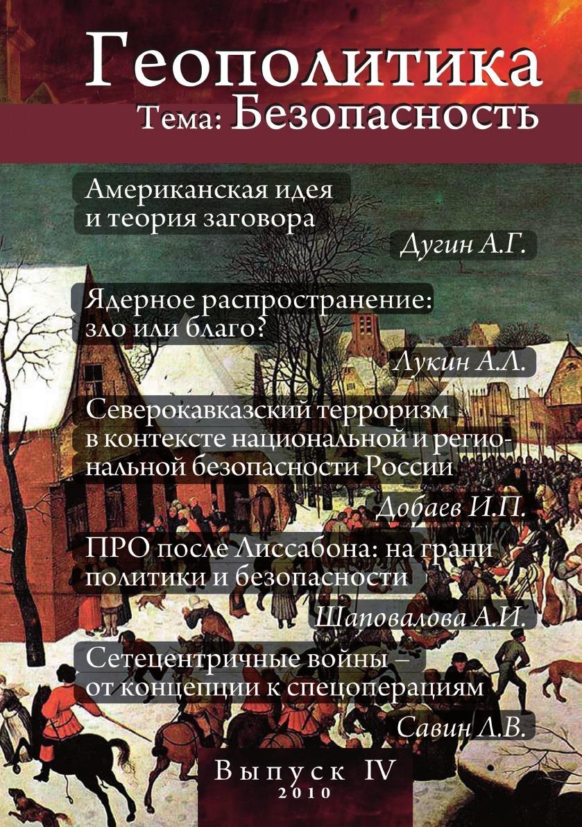ostr russian geopolitics due - HD839×1191