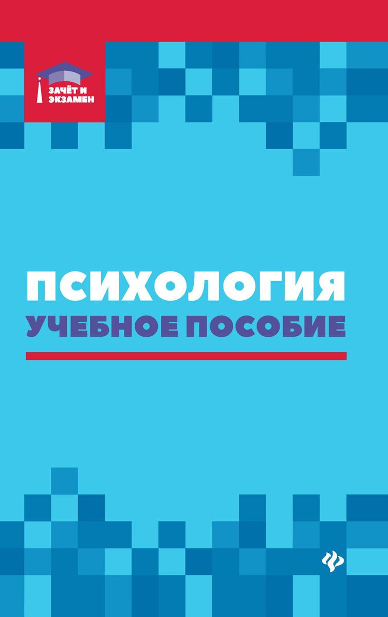 Психология. Учебное пособие   Самыгин Сергей Иванович, Кротов Дмитрий Валерьевич