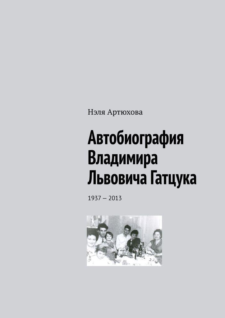 Нэля Артюхова. Автобиография Владимира Львовича Гатцука