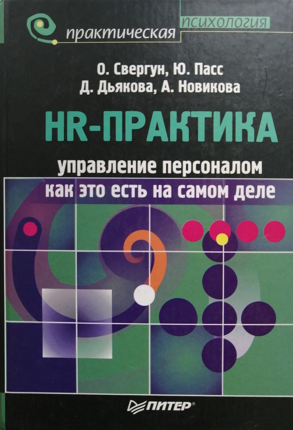 HR-практика. Управление  ...