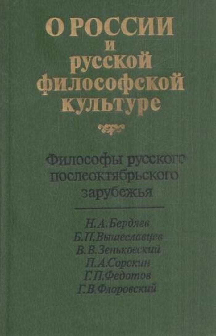 О России и русской философской культуре