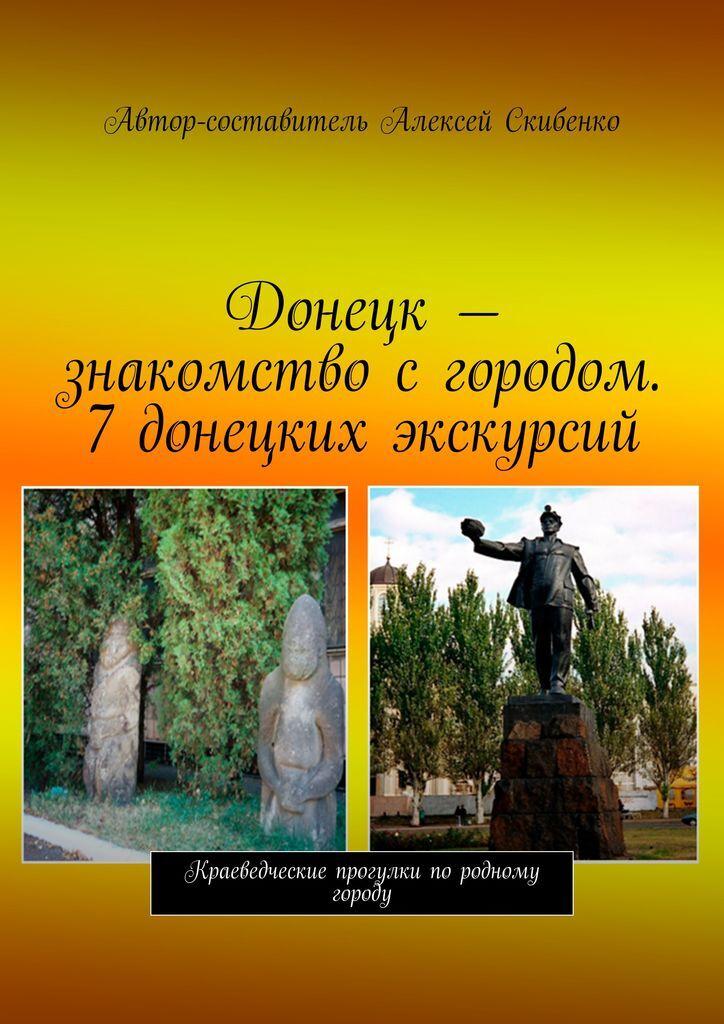 Донецк - знакомство с городом. 7 донецких экскурсий
