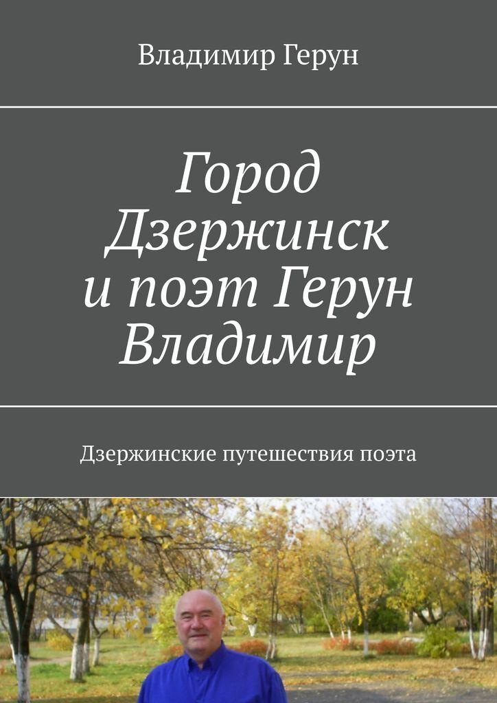 Владимир Герун. Город Дзержинск и поэт Герун Владимир