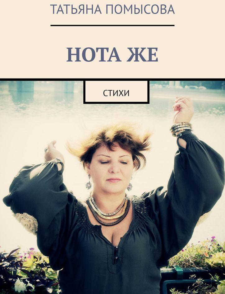 Татьяна Помысова. НОТА ЖЕ
