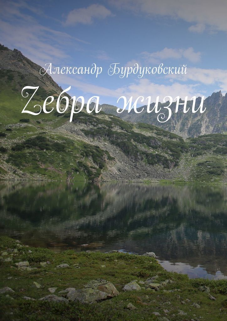 Александр Бурдуковский. Zебра жизни