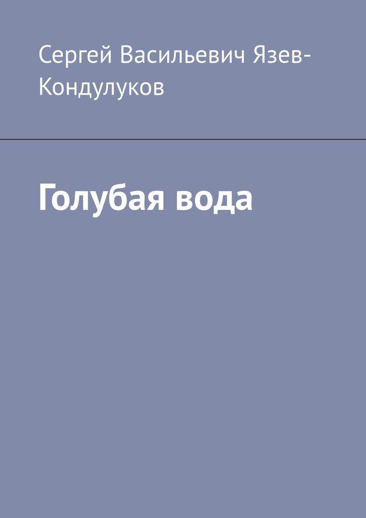 Сергей Язев-Кондулуков. Голубая вода