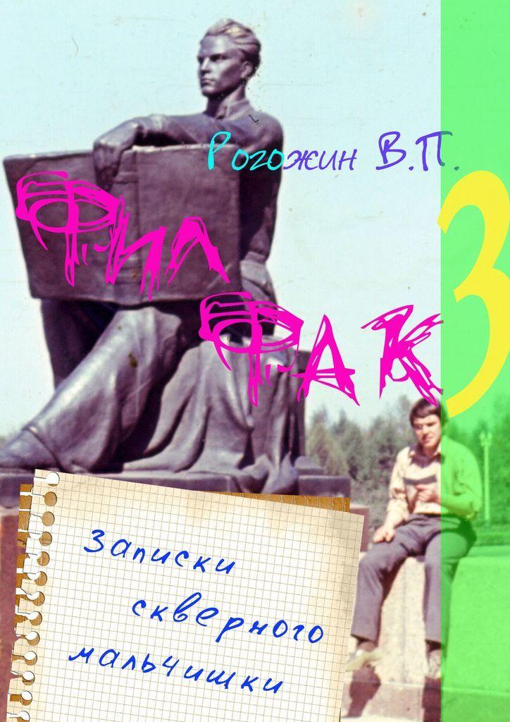 Филфак-3