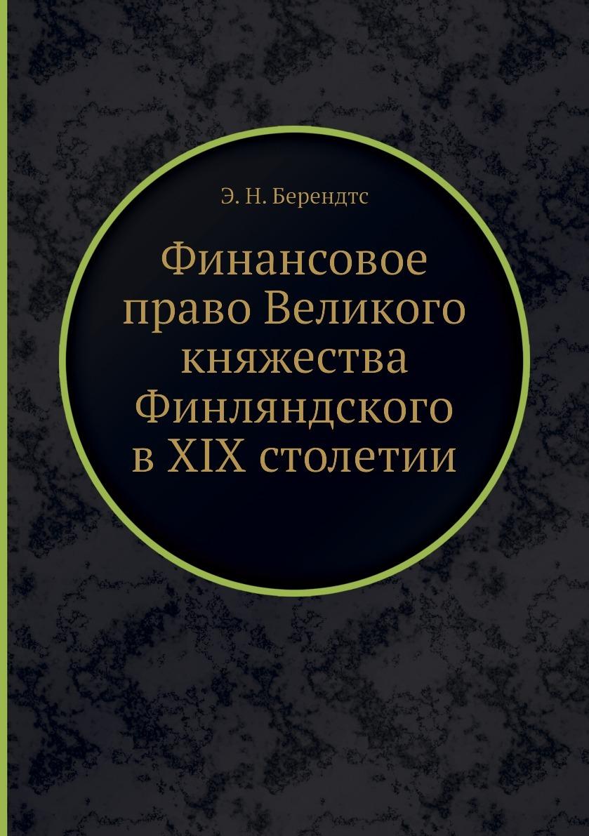 Финансовое право Великого княжества Финляндского в ХIХ столетии. Э. Н. Берендтс