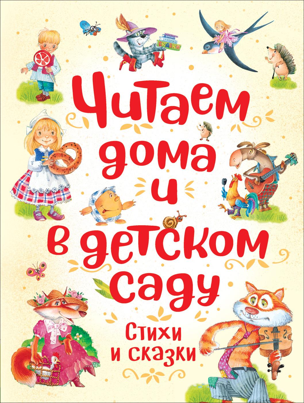 """Книга """"Читаем дома и в детском саду"""" — купить в интернет-магазине ..."""