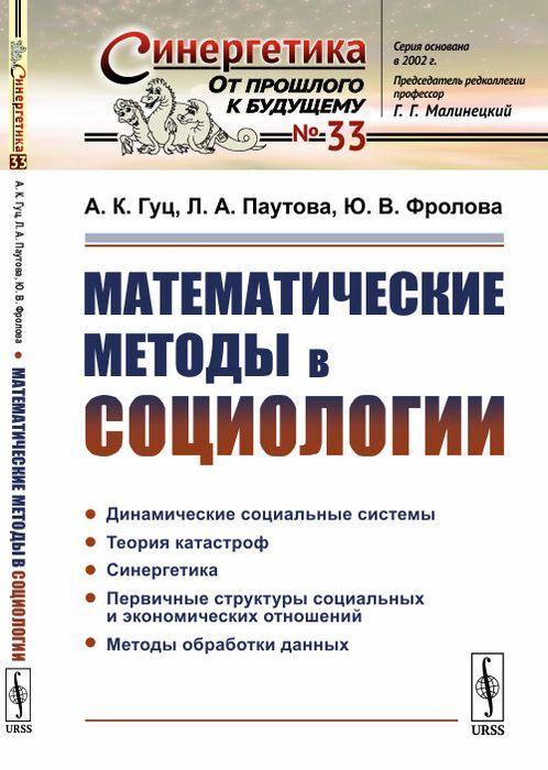 Гуц А.К., Паутова Л.А., Фролова Ю.В.. Математические методы в социологии