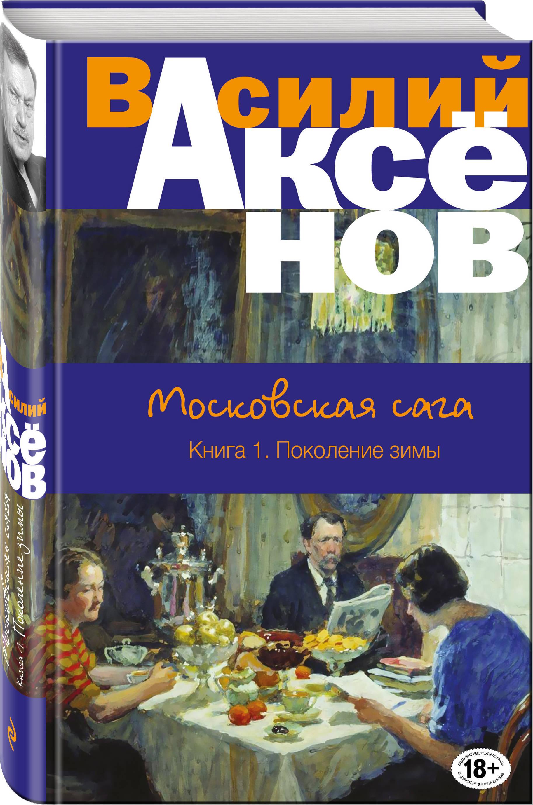 Московская сага. Книга I. Поколение зимы | Аксенов Василий Павлович