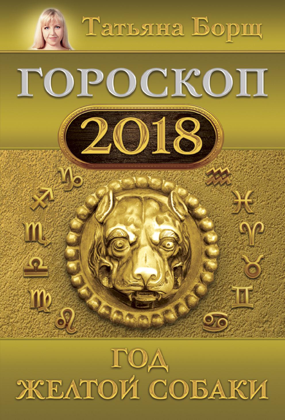 Гороскоп на 2018: год Желтой Собаки   Борщ Татьяна