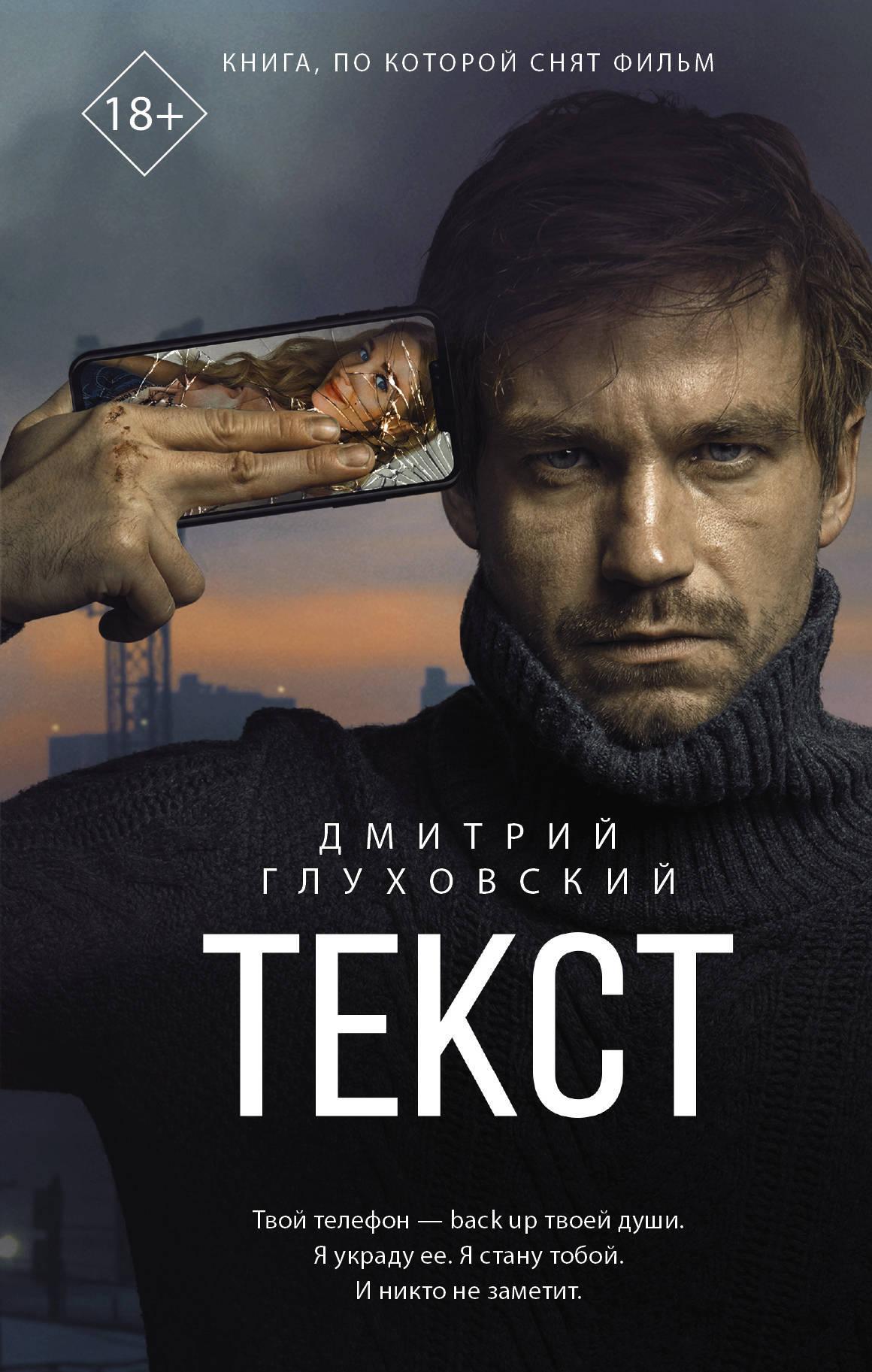 Текст   Глуховский Дмитрий Алексеевич