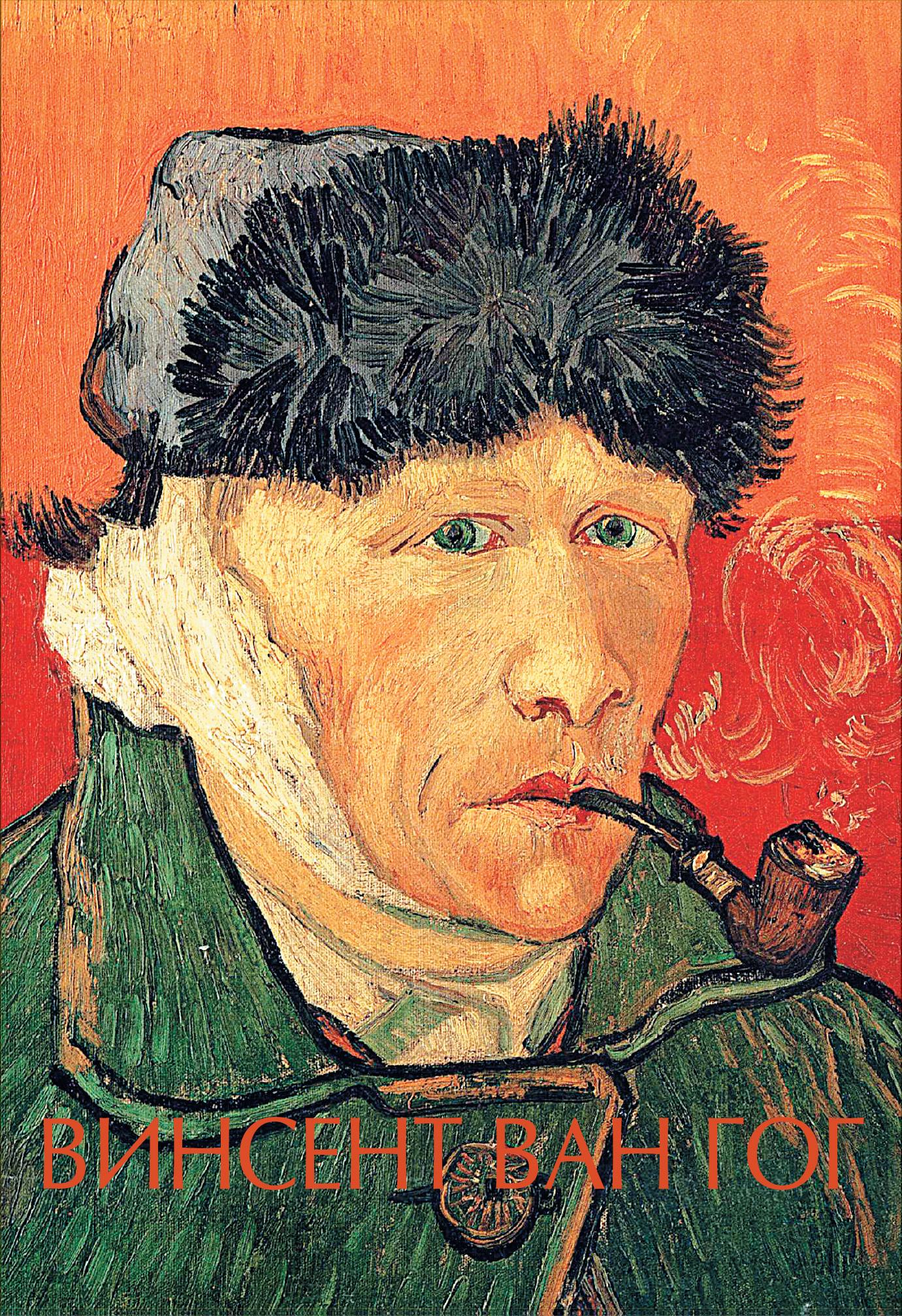 """Книга """"Винсент Ван Гог"""" – купить книгу с быстрой доставкой ..."""