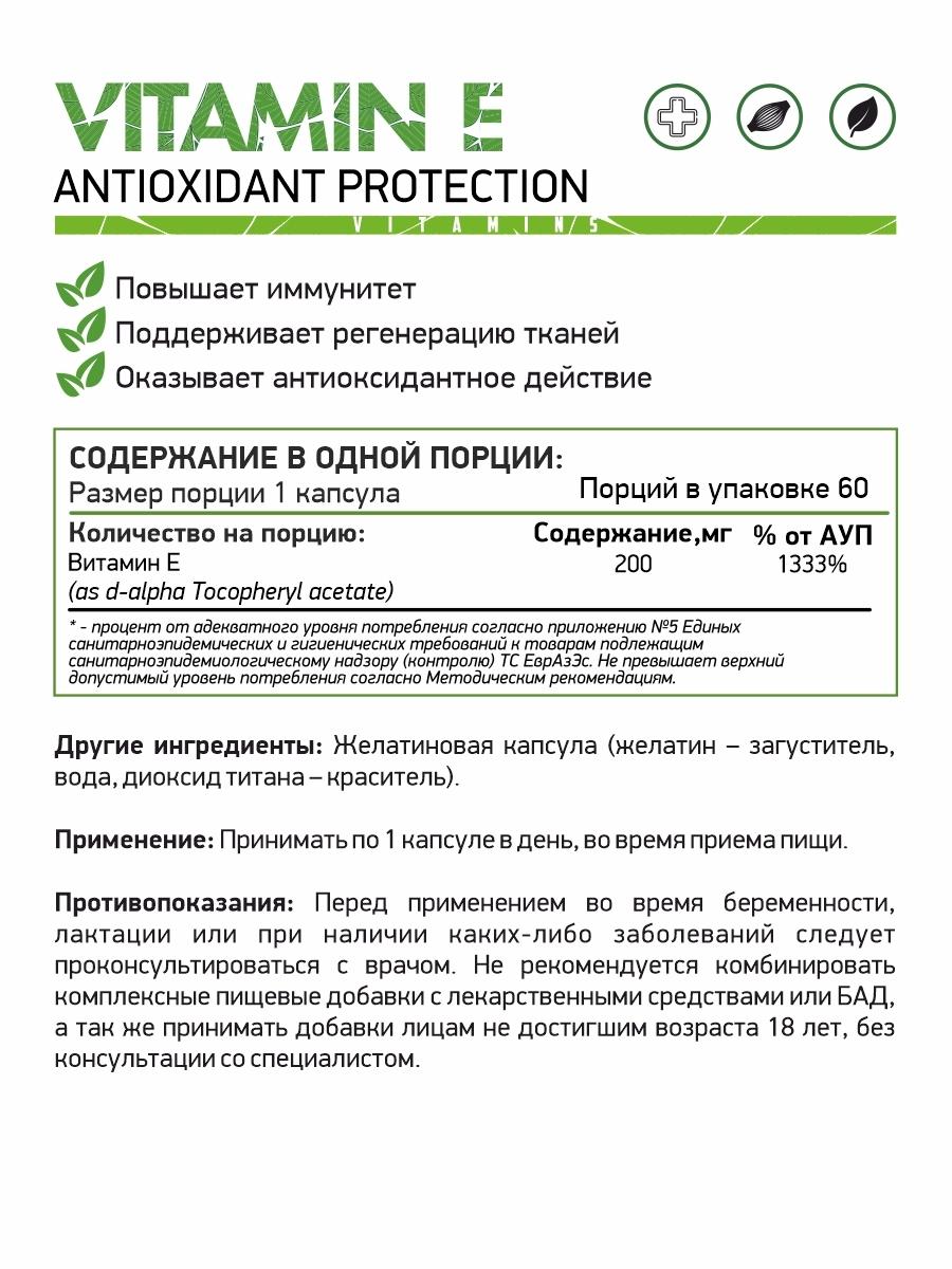 Комплексная пищевая добавка Vitamin E (Витамин Е), 60 капсул