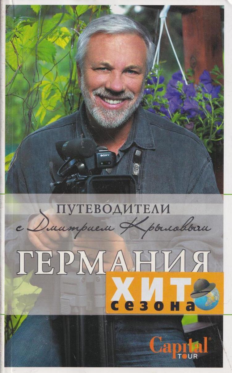 Дмитрий Крылов. Германия (DVD отсутствует)