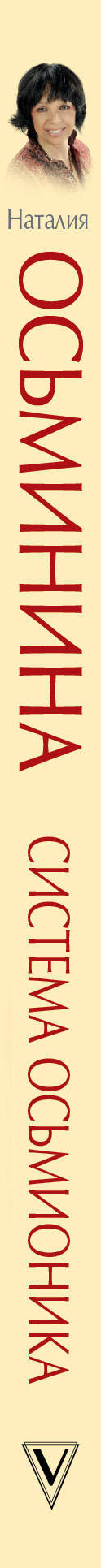 Осьминина Наталия Борисовна. (2017)Система Осьмионика: самомоделирование осанки. Коррекция верхней половины тела | Осьминина Наталия Борисовна