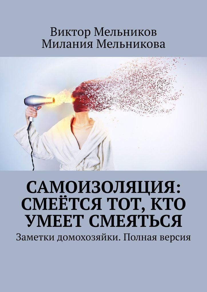 Виктор Мельников. Самоизоляция: смеётся тот, кто умеет смеяться
