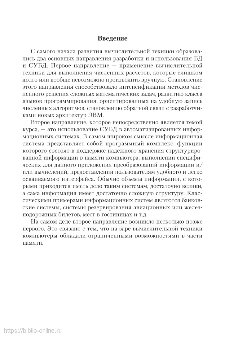 Гордеев Семен Ильич. Организация баз данных в 2 частях. Часть 1