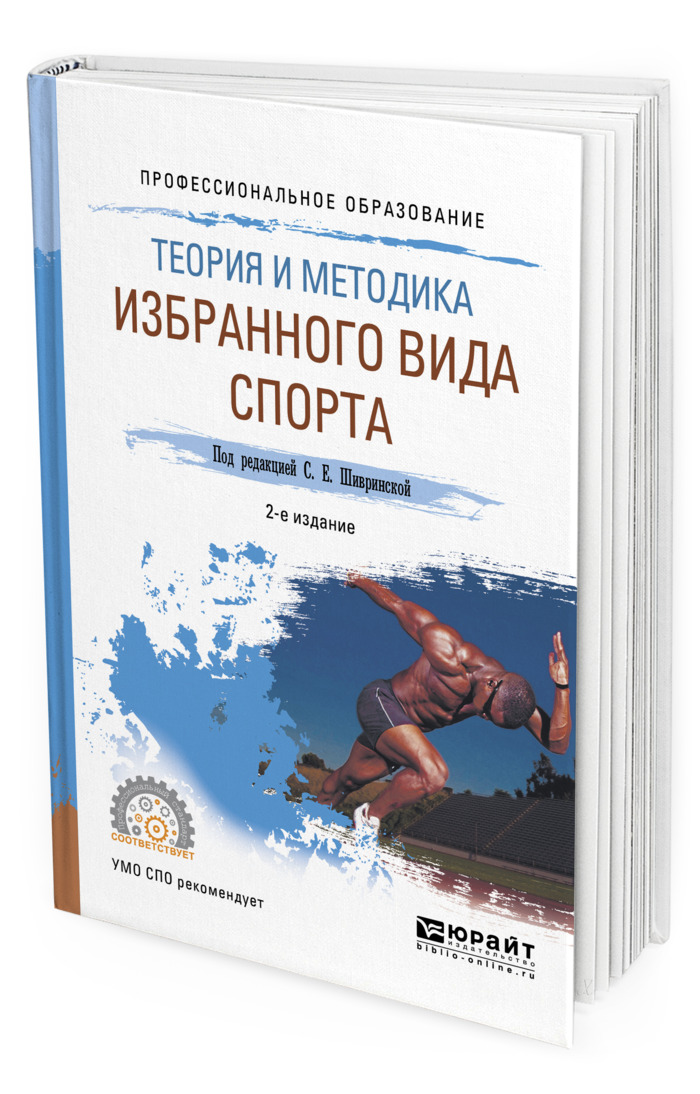 Шивринская Светлана Евгеньевна. Теория и методика избранного вида спорта