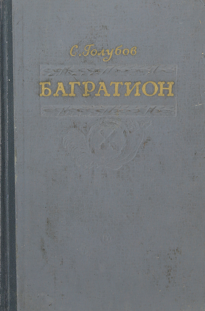 Багратион | Голубов Сергей Николаевич #1