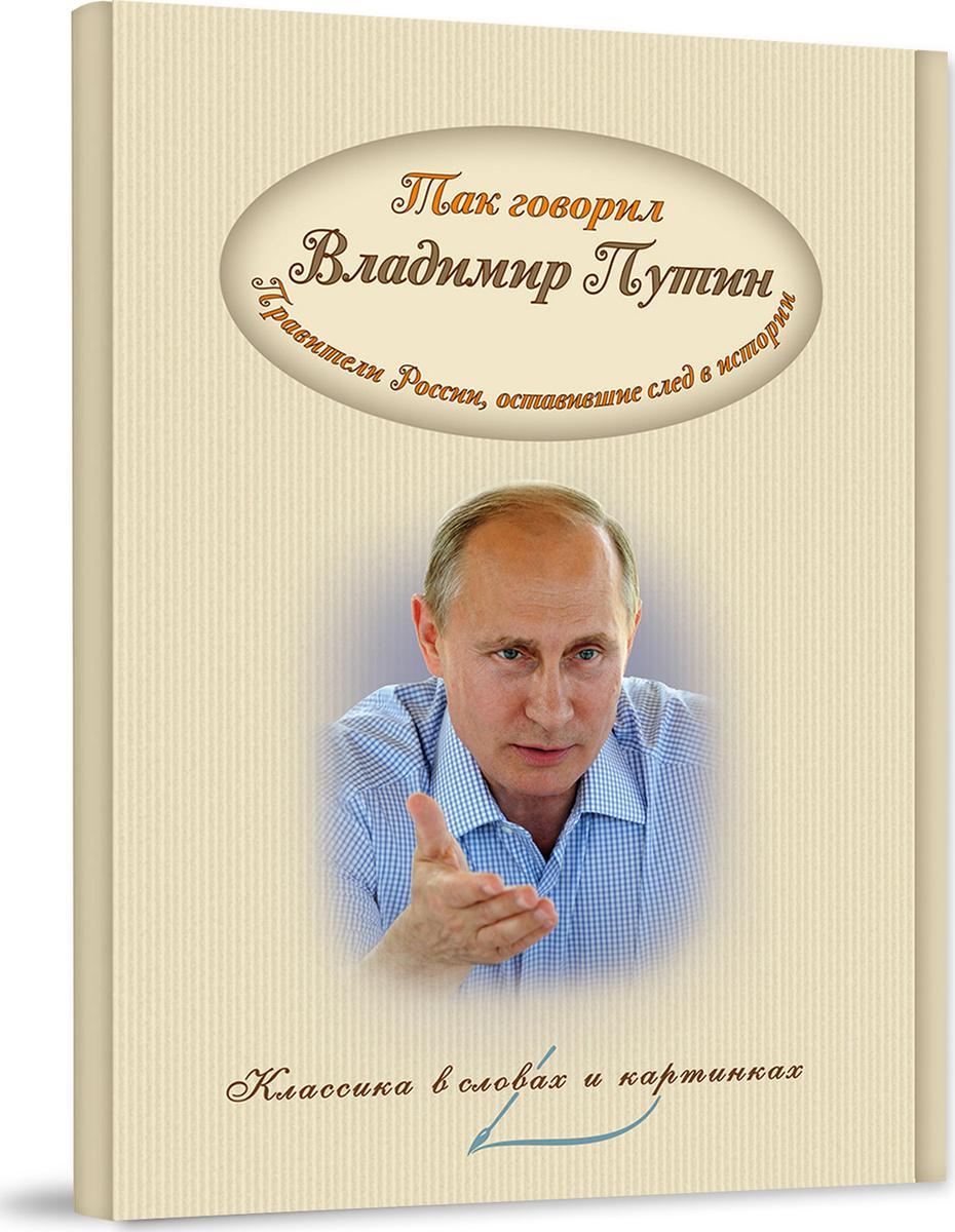 Так говорит Путин. Правители России, оставившие след в истории  #1
