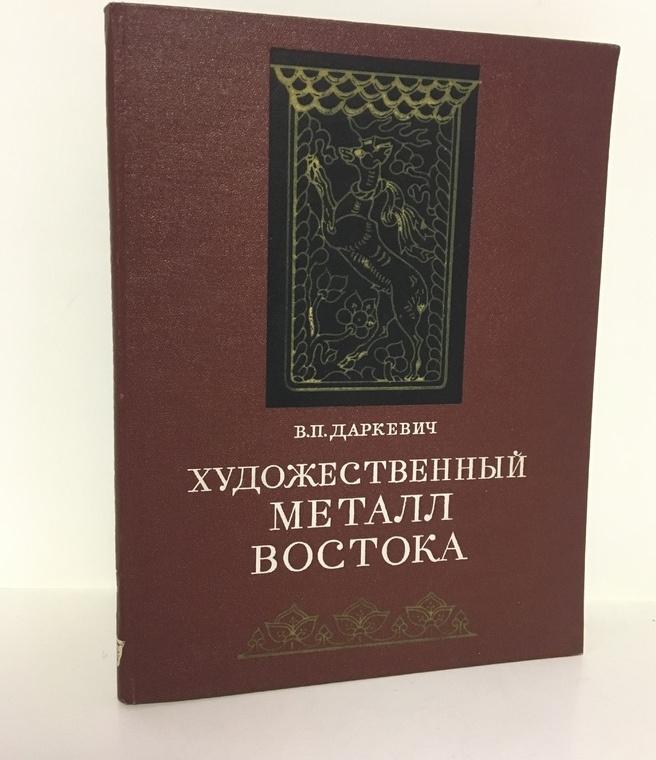Художественный металл Востока VIII - XIII вв. #1