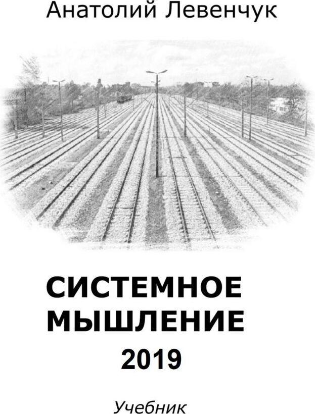 Системное мышление 2019   Левенчук Анатолий Игоревич #1