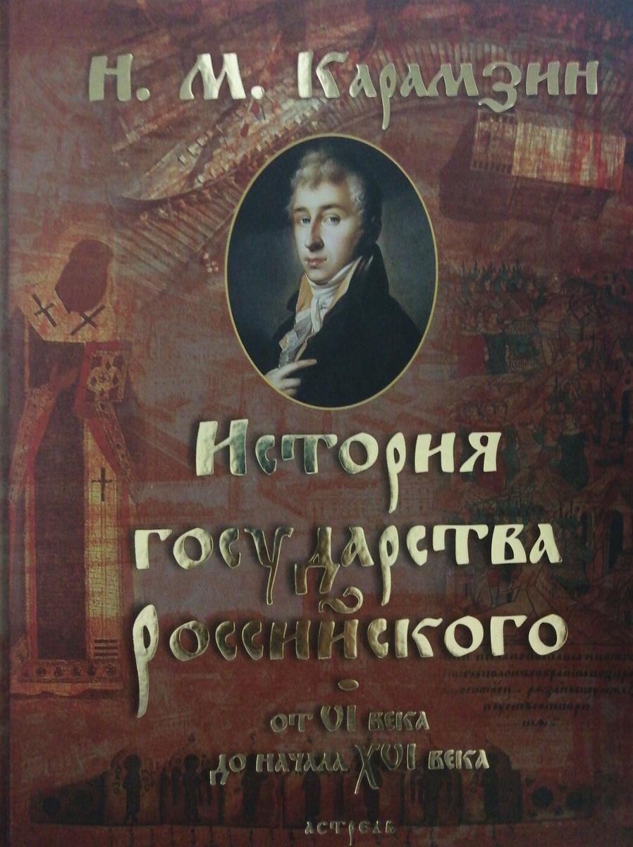 История государства российского от VI века до начала XVI века  #1