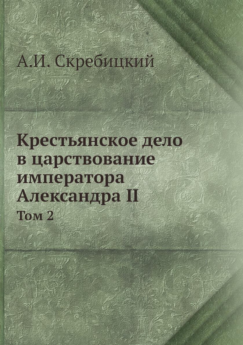 Крестьянское дело в царствование императора Александра II. Том 2  #1