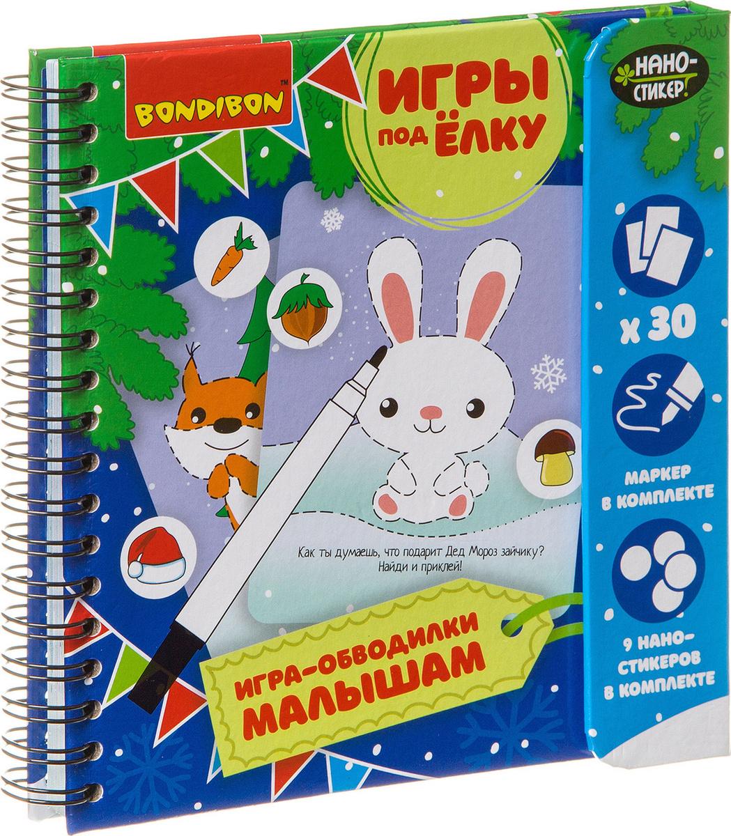 Обучающая игра Bondibon Игры под елку Игра-обводилки малышам Новогодняя серия, ВВ3551  #1