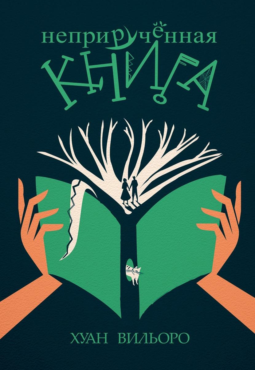 Неприручённая книга | Вильоро Хуан #1