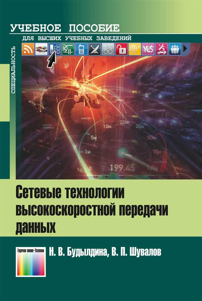 Сетевые технологии высокоскоростной передачи данных. Учебное пособие для вузов  #1