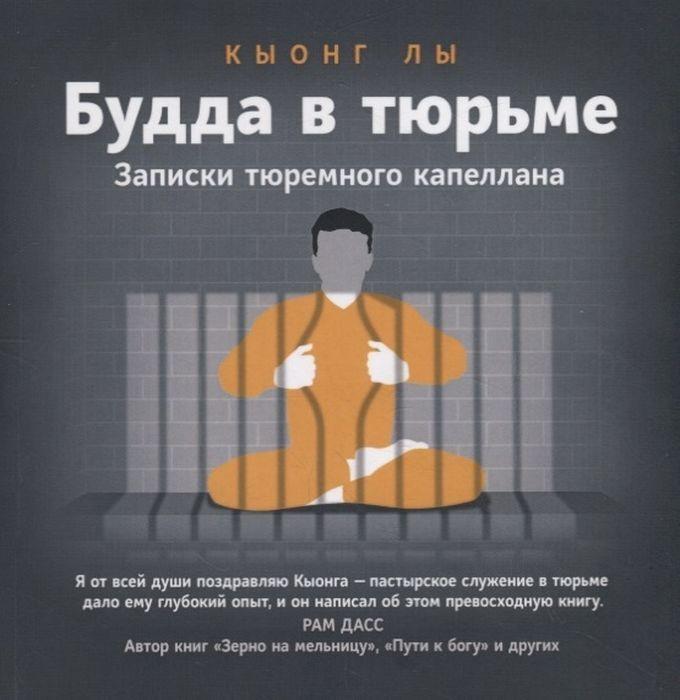 Будда в тюрьме. Записки тюремного капеллана   Лы Кыонг #1
