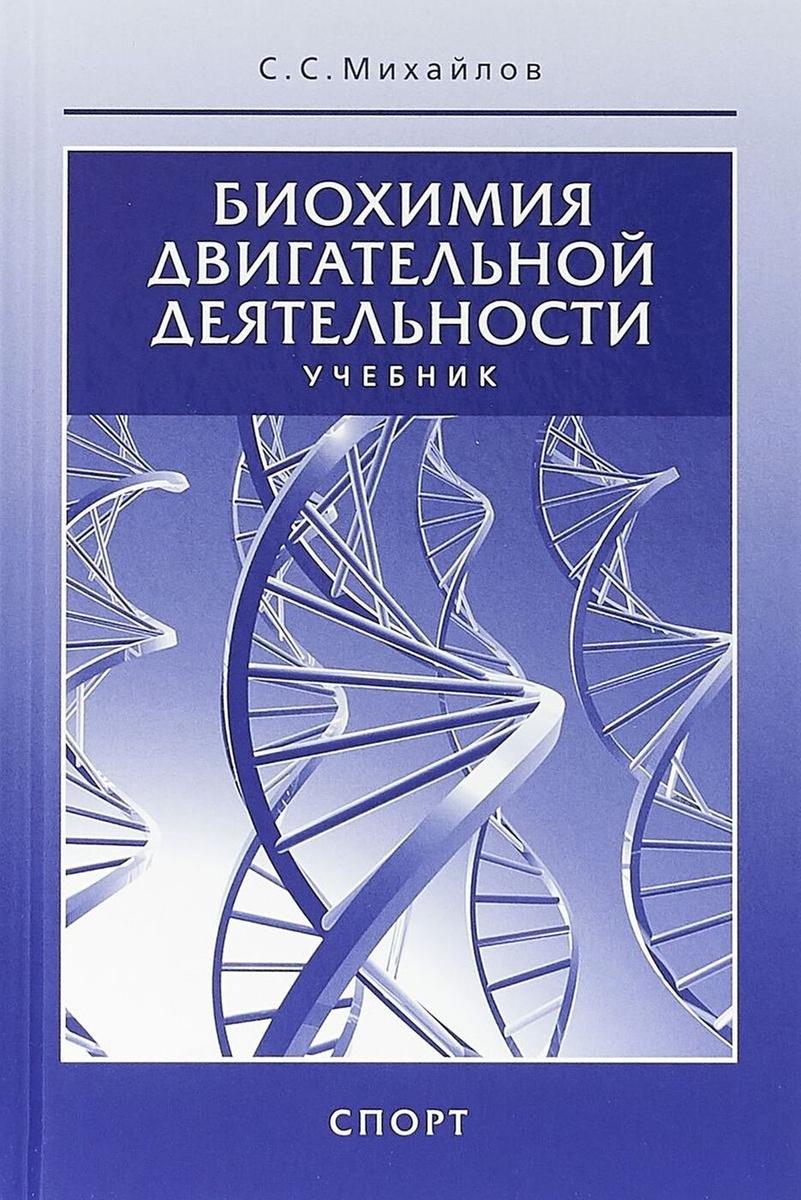 Биохимия двигательной деятельности. Учебник | Михайлов Сергей Сергеевич, Щукин А. М.  #1
