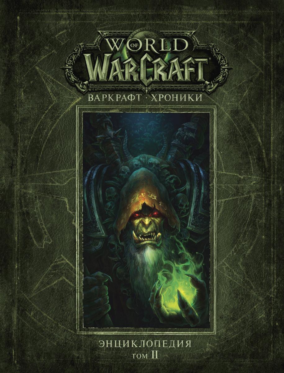 (2019)Варкрафт: Хроники, Энциклопедия. Том 2 / WORLD OF WARCRAFT: CHRONICLE VOLUME 2, WORLD OF WARCRAFT: #1
