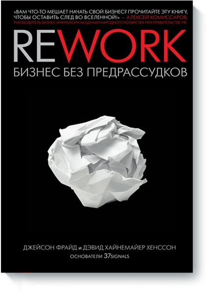Rework | Фрайд Джейсон, Хенссон Дэвид Хайнемайер #1