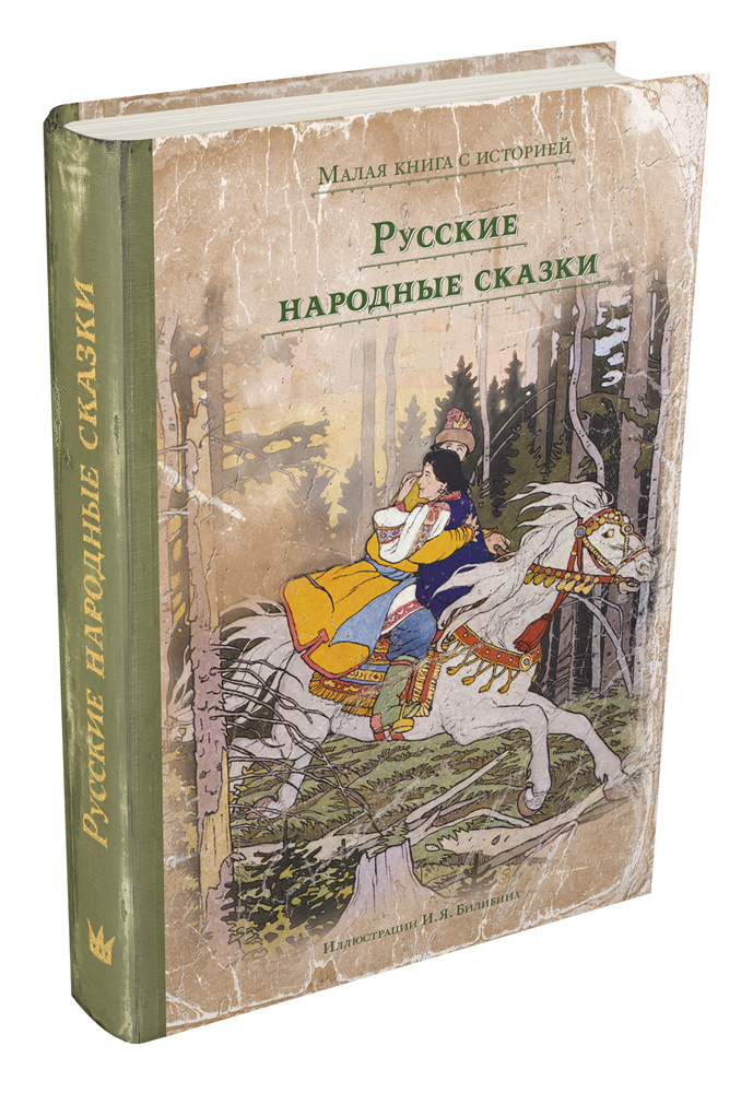 Русские народные сказки | Билибин Иван Яковлевич #1
