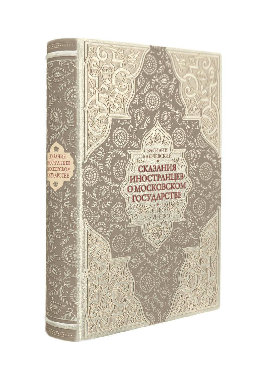 Сказания иностранцев о Московском государстве. Период XV-XVII веков | Нет автора  #1
