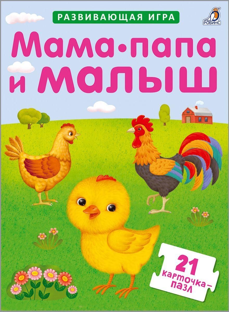 Пазлы. Мама, папа и малыш #1