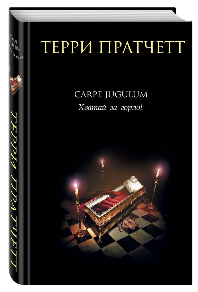 (2017)Carpe Jugulum. Хватай за горло! / Carpe Jugulum | Пратчетт Терри #1