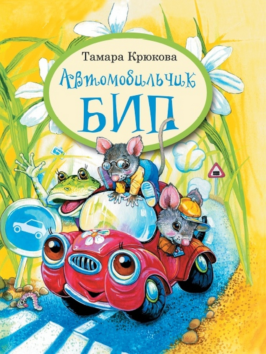 Автомобильчик Бип | Крюкова Тамара Шамильевна #1