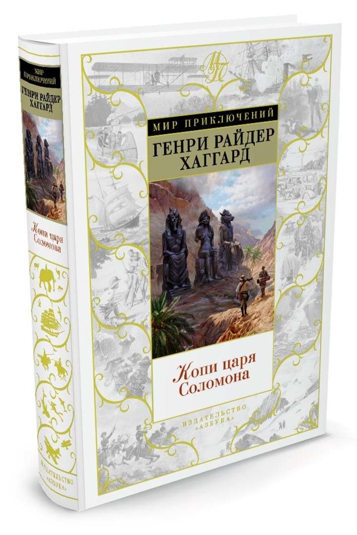 Копи царя Соломона | Хаггард Генри Райдер #1