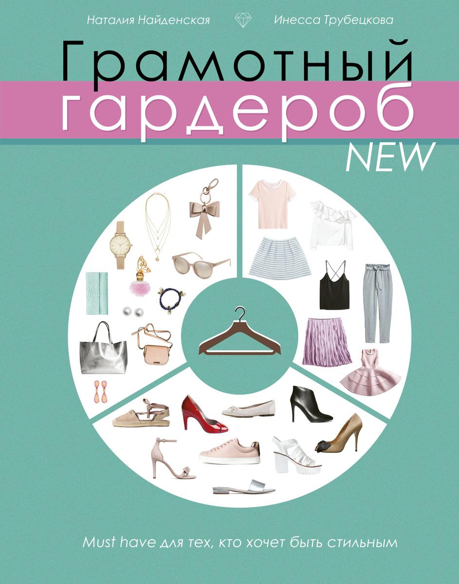 Грамотный гардероб NEW: must have для тех, кто хочет быть стильным | Найденская Наталия Георгиевна, Трубецкова #1