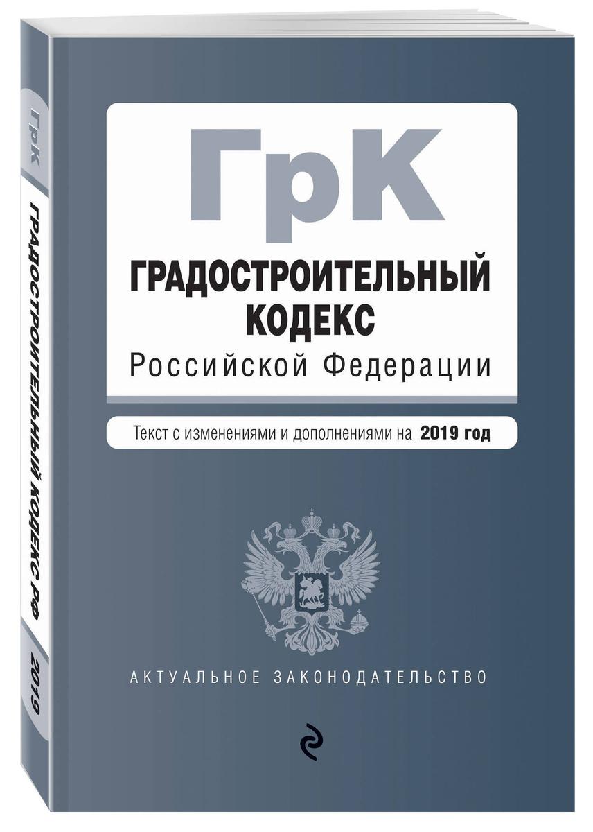 Градостроительный кодекс Российской Федерации. Текст с посл. изм. и доп. на 2019 год | Нет автора  #1