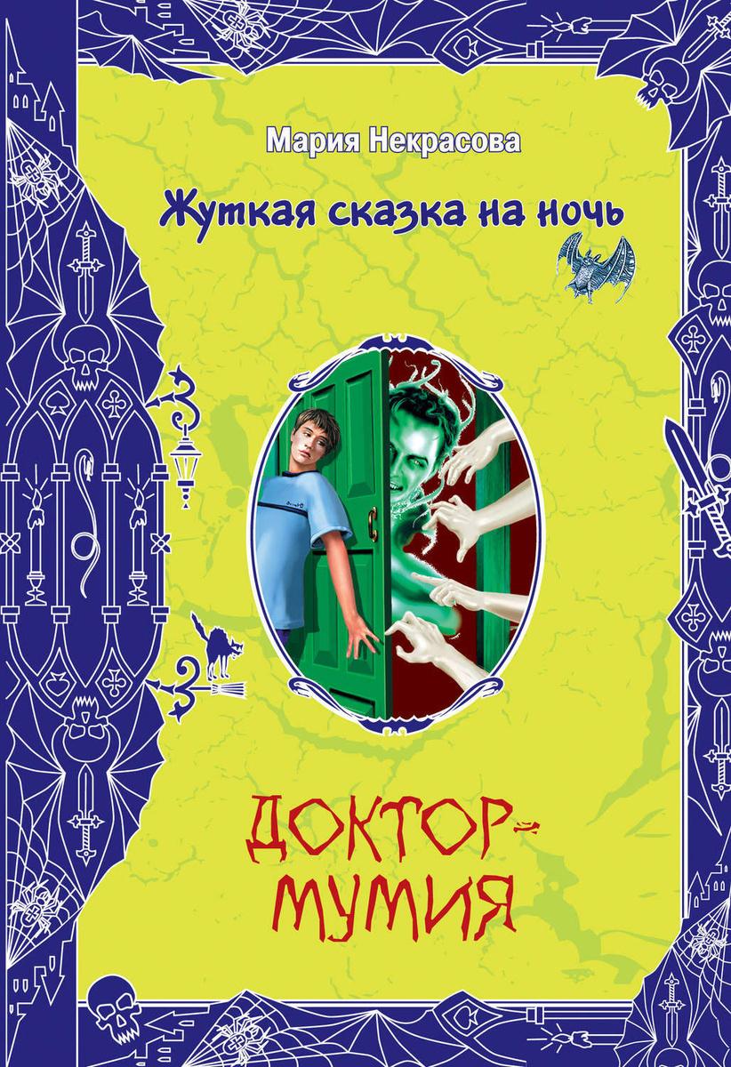 Доктор-мумия   Некрасова Мария Евгеньевна #1