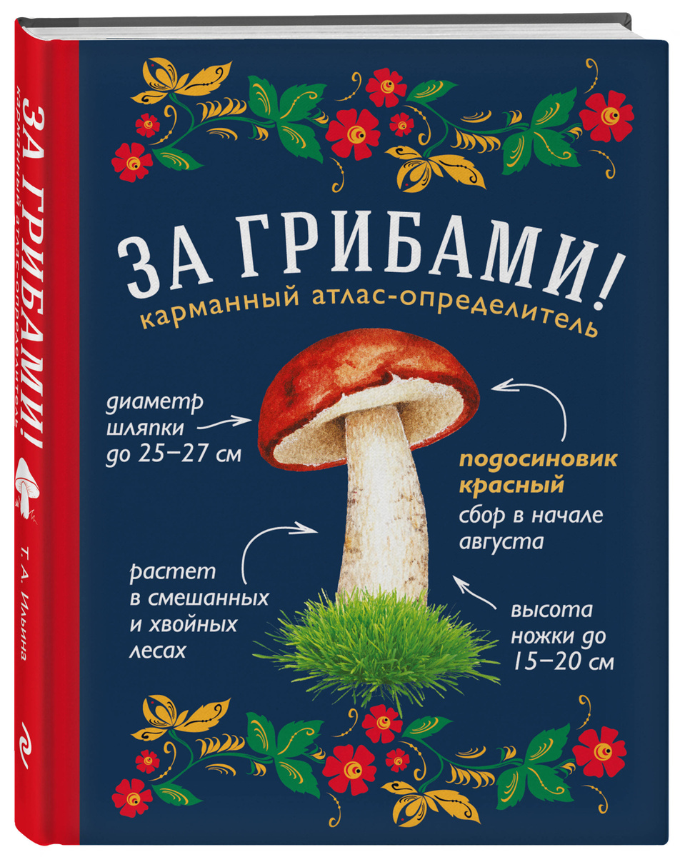 За грибами. Карманный атлас-определитель | Ильина Татьяна Александровна  #1