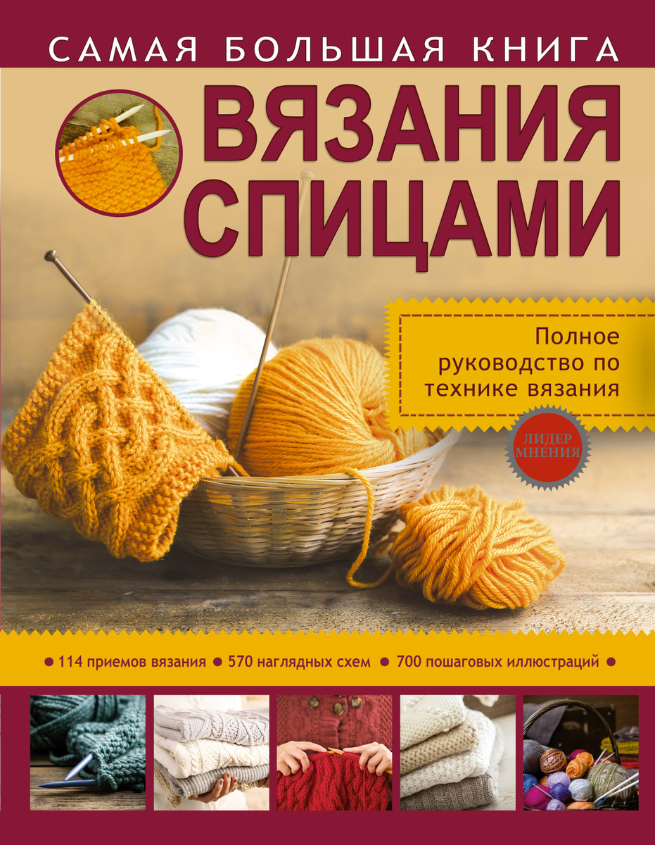 Самая большая книга вязания спицами | Михайлова Татьяна Викторовна  #1