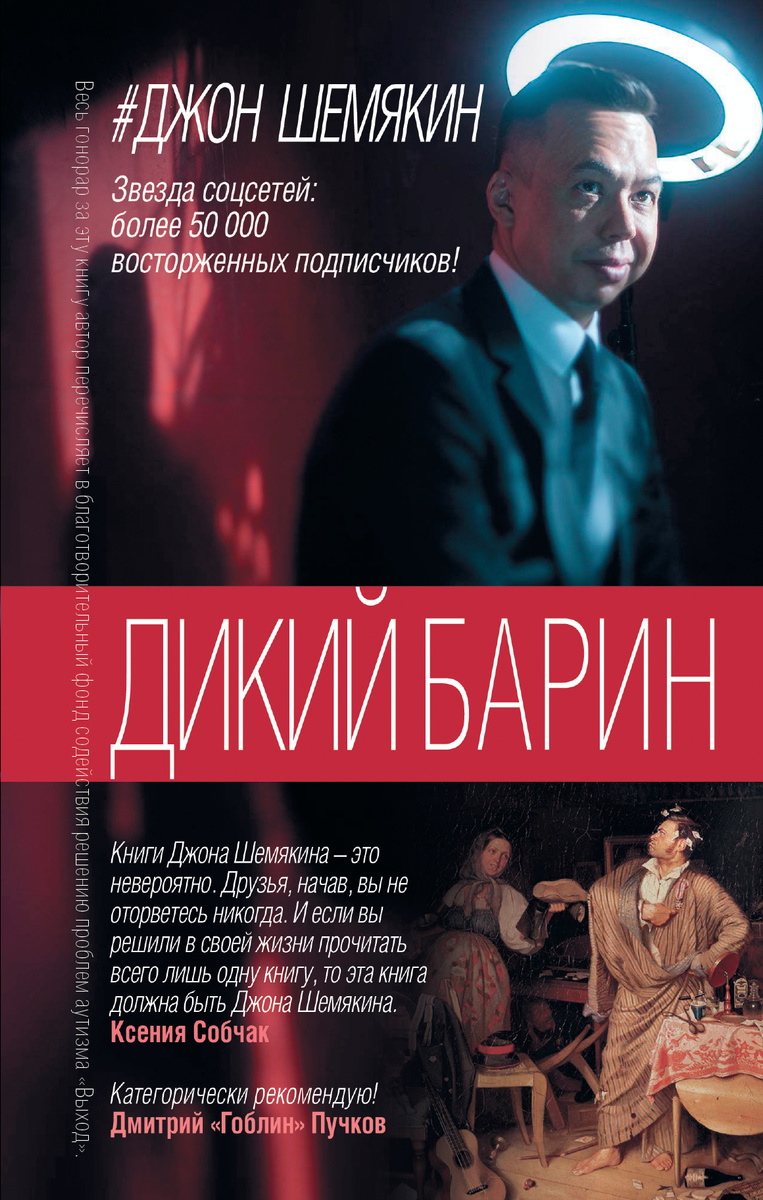 (2016)Дикий барин | Шемякин Джон Александрович #1